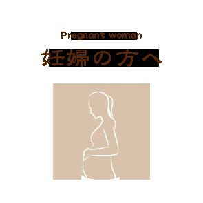 妊婦の方へ