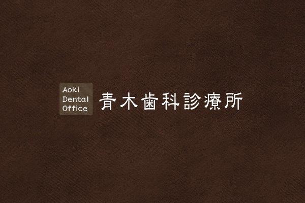 青木歯科診療所